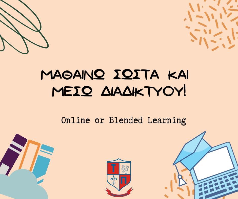 Διαδικτυακά Μαθήματα